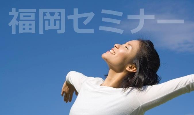 福岡マインドセットセミナー